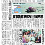 20160419_United Daily News_A10_LongPu Coverage